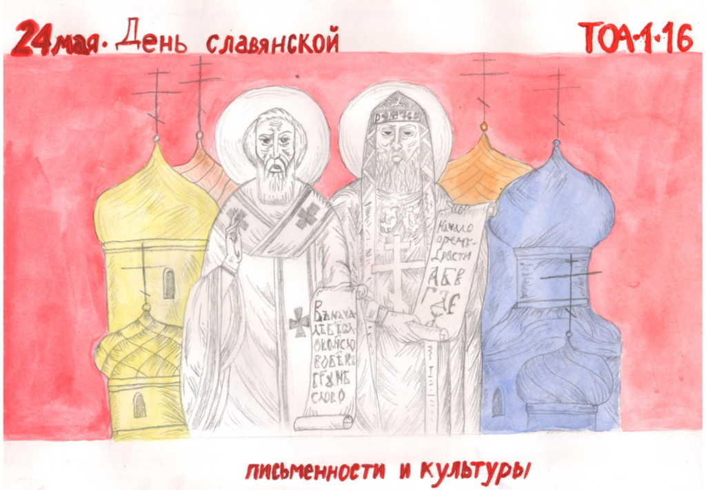 День славянской письменности поделки 88