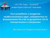 Областной семинар по теме «Оценка качества обучения в образовательных учреждениях – участниках сетевого взаимодействия»